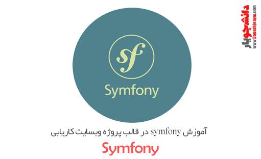 آموزش symfony در قالب پروژه وبسایت کاریابی