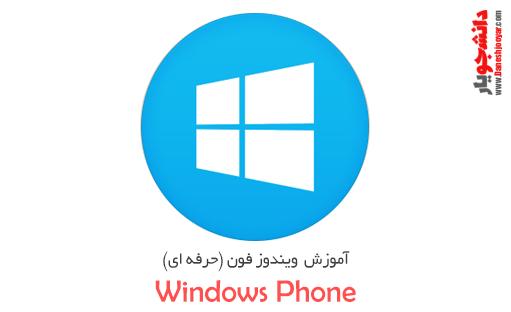 آموزش ویندوز فون-سخت افزار