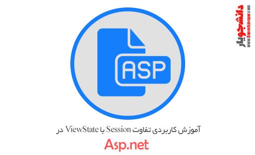 اموزش کاربردی تفاوت Session با ViewState در Asp.net