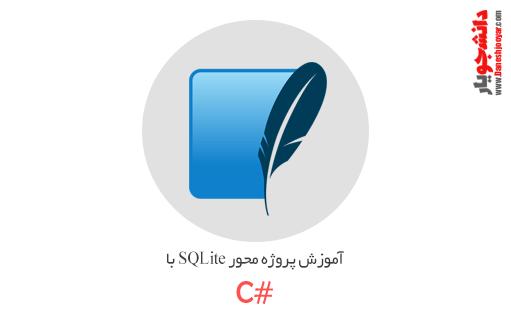 آموزش پروژه محور SQLite با سی شارپ