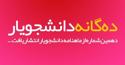 ماهنامه تخصصی دانشجویار شماره آبانماه ۱۳۹۴