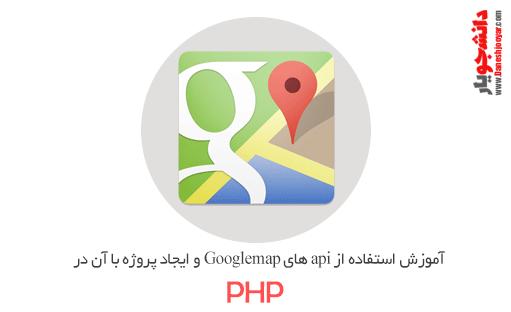 آموزش google map API در قالب یک پروژه کاربردی
