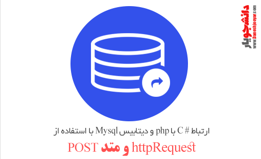 ارتباط #c با php و دیتابیس mysql با استفاده از httpRequest و متد POST