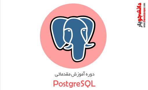 دوره آموزش مقدماتی PostgreSQL