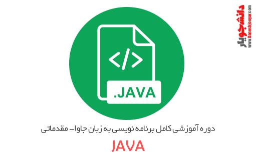 دوره آموزش کامل برنامه نویسی به زبان جاوا – مقدماتی