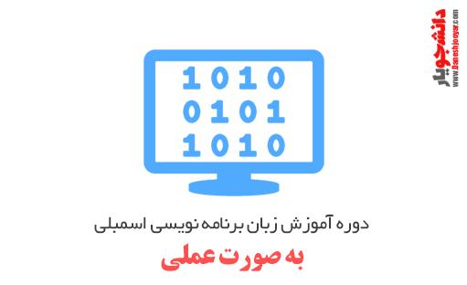 دوره آموزش زبان برنامه نویسی اسمبلی به صورت عملی