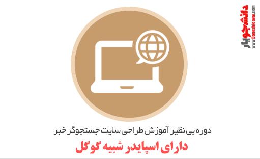 دوره بی نظیر آموزش طراحی سایت جستجوگر خبر