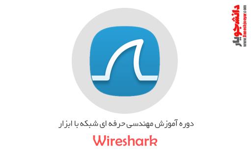 دوره آموزشی مهندسی حرفه ای شبکه با ابزار Wireshark
