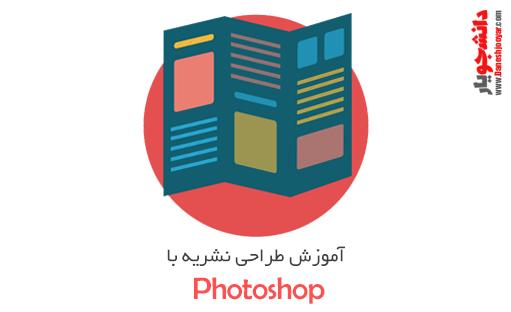 آموزش طراحی نشریه با فتوشاپ