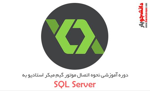 دوره آموزشی نحوه اتصال موتور گیم میکر استادیو به SQL Server