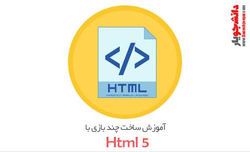 آموزش ساخت چند بازی با HTML5