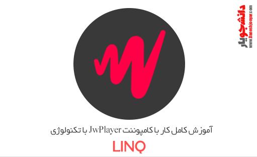 آموزش کامل کار با کامپوننت JwPlayer با تکنولوژی LINQ