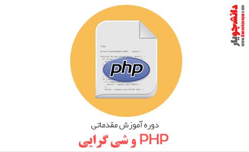 دوره آموزش مقدماتی PHP و شی گرایی