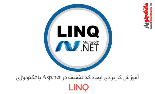 آموزش کاربردی ایجاد کد تخفیف در asp.net با تکنولوژی LINQ