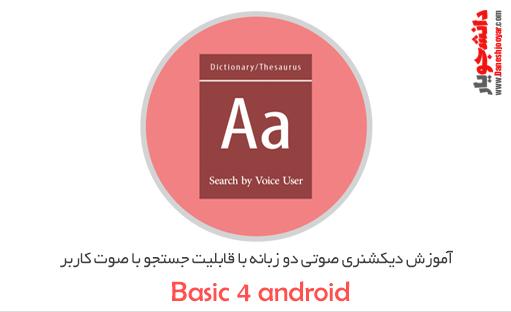 دوره آموزشی دیکشنری صوتی دو زبانه با قابلیت جستجو با صوت کاربر