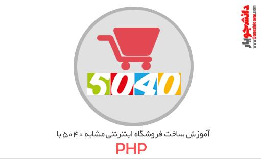 آموزش ساخت فروشگاه اینترنتی مشابه ۵۰۴۰ با PHP
