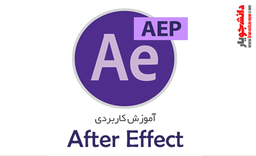 آموزش After effects