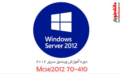 دوره آموزش ویندوز سرور ۲۰۱۲ (Mcse2012 70-410)