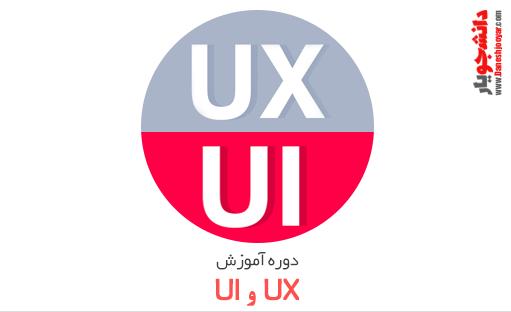 دوره جامع آموزش UI و UX