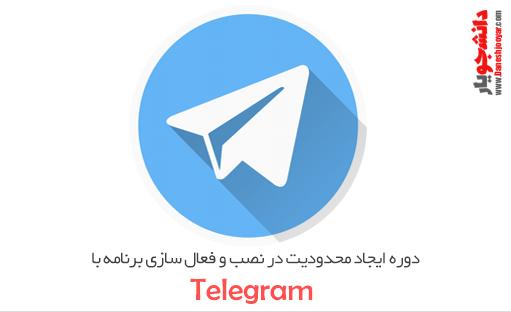 دوره ایجاد محدودیت در نصب و فعال سازی برنامه با تلگرام