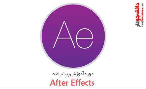 دوره آموزش پیشرفته نرم افزار After Effects