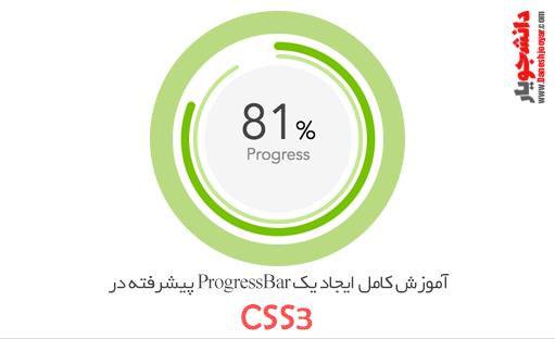 آموزش کامل ایجاد یک ProgressBar پیشرفته در css3