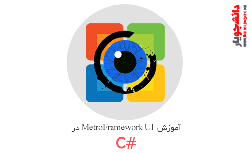 آموزش  Metro Framework UI در سی شارپ