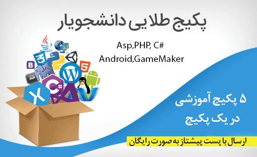 پکیج طلایی دانشجویار حاوی ۵ بسته ویژه Android , Csharp , Php , Asp.net, بازی سازی