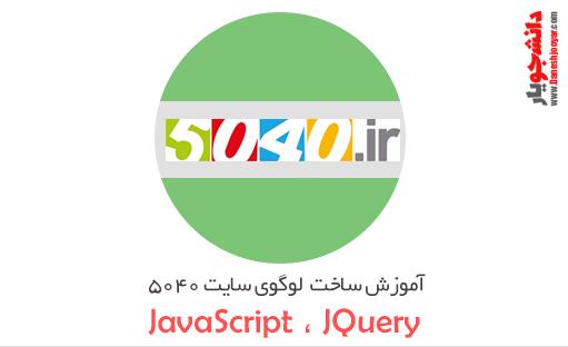 آموزش ساخت  لوگوی سایت ۵۰۴۰
