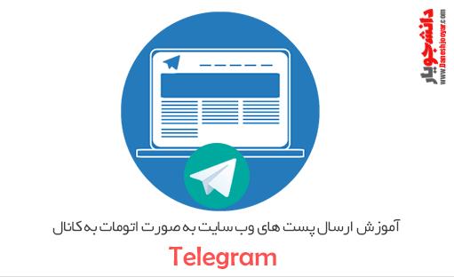 آموزش ارسال پست های وب سایت به صورت اتومات به کانال تلگرام با PHP