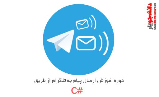 دوره آموزش ارسال پیام به تلگرام از طریق سی شارپ