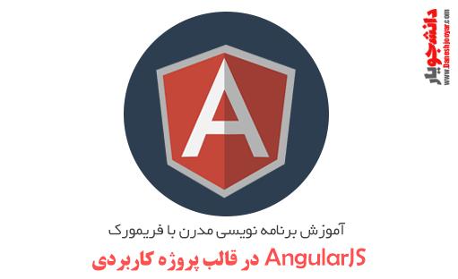 دوره آموزشی برنامه نویسی مدرن با فریمورک AngularJS در قالب پروژه کاربردی