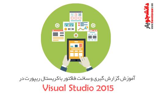 آموزش گزارش گیری و ساخت فاکتور با کریستال ریپورت در ویژوال استودیو ۲۰۱۵