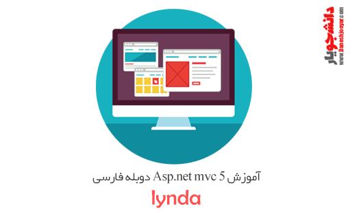آموزش asp.net mvc 5 دوبله فارسی