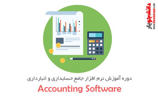 دوره آموزش ساخت نرم افزار جامع حسابداری و انبارداری با C#