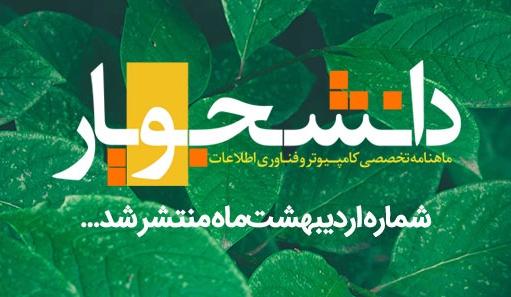 ماهنامه تخصصی دانشجویار شماره اردیبهشت ماه ۱۳۹۵