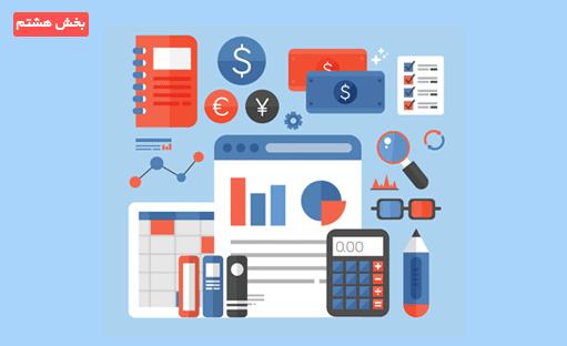 آموزش ساخت نرم افزار حسابداری و انبارداری با زبان c# _ بخش هشتم