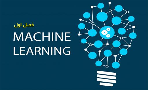 یادگیری ماشین در متلب