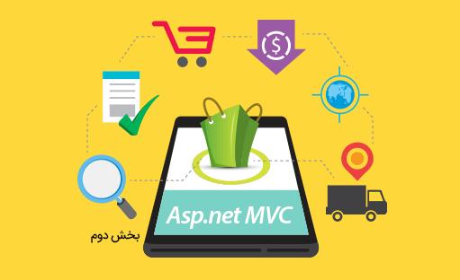 آموزش ساخت فروشگاه با Asp.net MVC و الگوی Repoistory با طراحی متریال دیزاین-بخش دوم