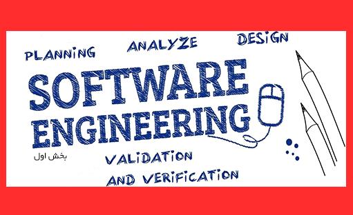 آموزش جامع مهندسی نرم افزار پیشرفته – بخش اول