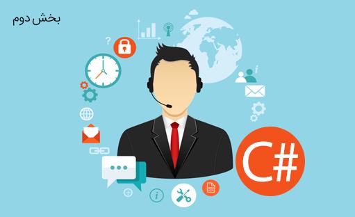 آموزش C# در قالب پروژه کاربردی ساخت نرم افزار مدیریت ارتباط با مشتری(CRM) – بخش دوم