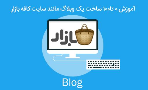 آموزش ۰تا۱۰۰ساخت یک وبلاگ مانند سایت کافه بازار