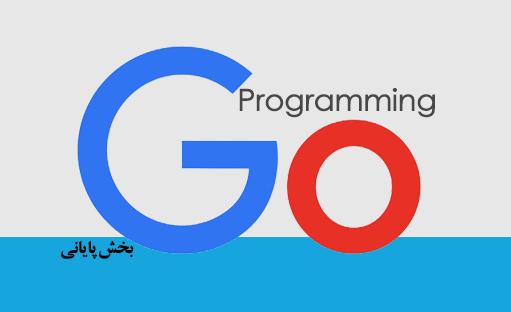 آموزش زبان برنامه نویسی Go _ بخش پایانی دوره مقدماتی