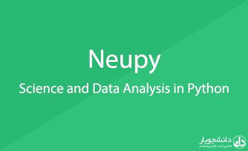 آموزش پیاده سازی و اجرای شبکه های عصبی توسط Neupy