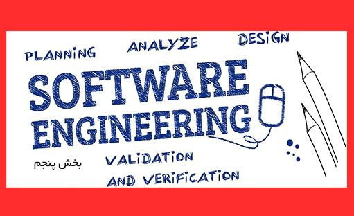 آموزش جامع مهندسی نرم افزار پیشرفته – بخش پنجم ( آموزش GitHub )