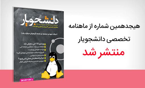 هجدهمین شماره ماهنامه تخصصی دانشجویار – اردیبهشت ۹۶