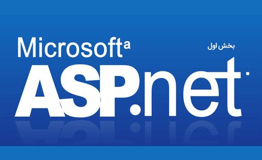 دوره آموزش ASP.Net از مقدماتی تا پیشرفته – بخش اول