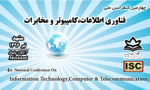چهارمین کنفرانس ملی فناوری اطلاعات، کامپیوتر و مخابرات