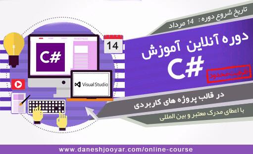سری دوم آموزش آنلاین جامع برنامه نویسی سی شارپ