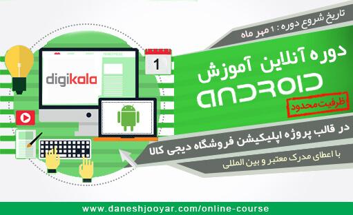 سری دوم آموزش آنلاین جامع برنامه نویسی اندروید در قالب پروژه اپلیکیشن دیجی کالا